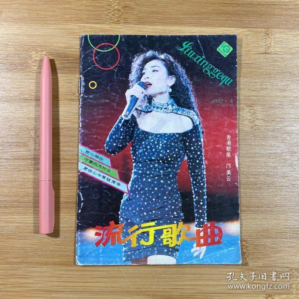 流行歌曲1992第四期