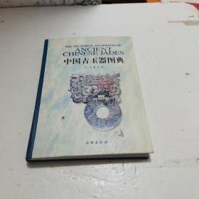中国古玉器图典   扫码上书外封有一点磨损,实物拍图片请看清图片再下单