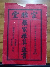 宗睦堂罗家推算通书(1990年)