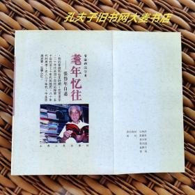《学海钩沉丛书.耄年忆往.张岱年自述》 山西人民出版社/一版一印。