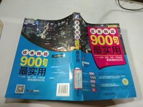 这本韩语900句最实用