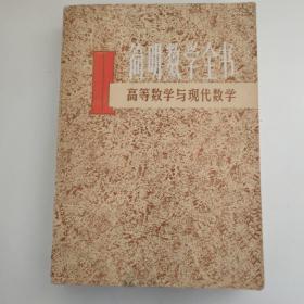 简明数学全书 II 高等数学与现代数学