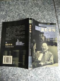 吴阶平传   原版内页干净馆藏