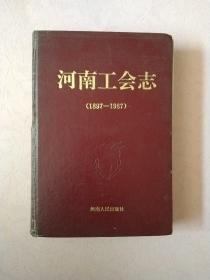 河南工会志【1897-1987】