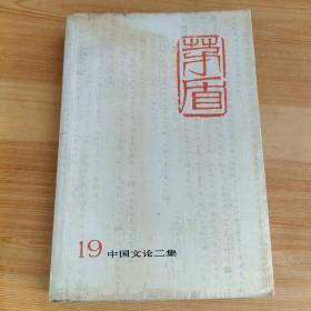 茅盾全集.第十九卷.中国文论二集