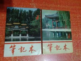 笔记本 2册合售【中央党校人工湖图案 其中1册有撕缺】