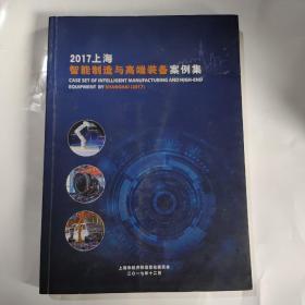 2017上海智能制造与高端装备案例集
