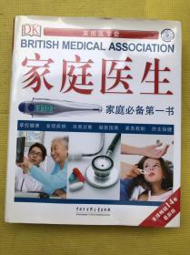 DK英国医学会家庭医生家庭必备第一书