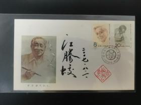 廖承志诞辰一百周年纪念封,江 滕 蛟签名封