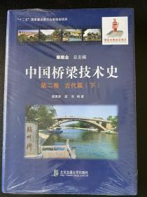 中国桥梁技术史 第二卷 古代篇(下)