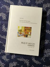 枕边书与床头灯:英美随笔译粹