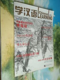 学汉语 2006年6月