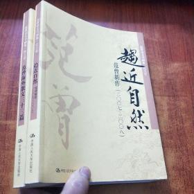 趋近自然:范曾新作(2007-2008)+范曾海外散文三十三篇【两本都有范曾签名】