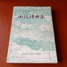 小说诗歌集(忻县地区)