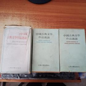 中国古典文学作品选读:第一函 10册,第三函 8册,第四函 8册(26册)