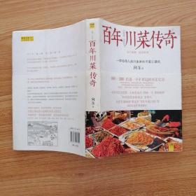 百年川菜传奇   一版一印