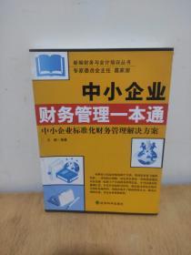 中小企业标准化财务管理解决方案——新编财务与会计培训丛书
