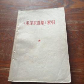 《毛泽东选集》索引