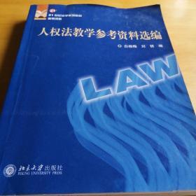 人权法教学参考资料选编/21世纪法学系列教材参考资料
