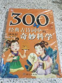 300首经典古诗词中的趣味故事(秋风卷)