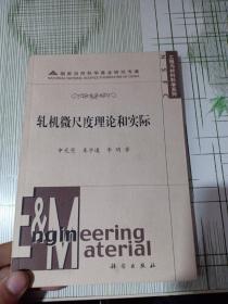 轧机微尺度理论和实际——工程与材料科学系列