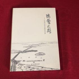 德艺之路:东吴文艺名家风采录