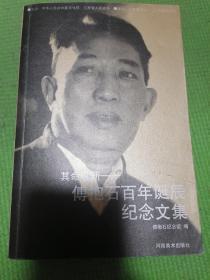 傅抱石百年诞辰纪念文集(全新未阅)