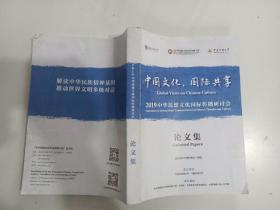中国文化国际共享2019中华思想文化国际传播研讨会论文集