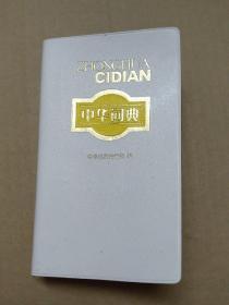 中华词典(豪华本)