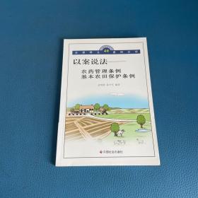 以案说法 农药管理条例基本农田保护条例