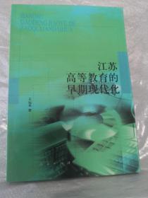 江苏高等教育的早期现代化