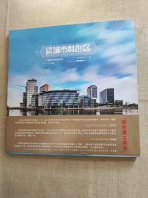 世界著名城市科创区
