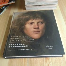 伦勃朗和他的时代 : 美国莱顿收藏馆藏品展
