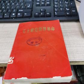毛主席论世界革命(缺首几页)