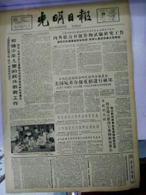 生日报老报纸光明日报1961年5月30日(4开四版) 加强少年儿童的校外教育工作; 内外结合开展作物试验研究工作; 地壳发展规律问题研究的新发展; 讲授中国历史对于文化部分如何处理;