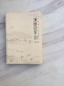 从起源识汉字:演绎识字 第二辑