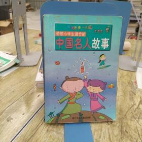 带领小学生进步的中国名人故事