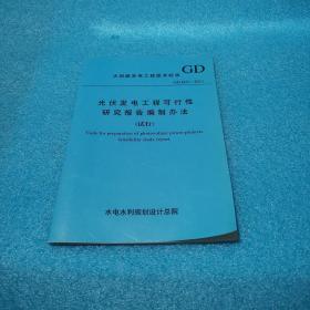 光伏发电工程可行性研究报告编制办法 GD 003-2011
