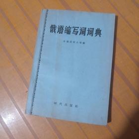 俄语缩写词词典(首页有字)