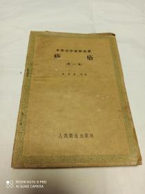 痔疮 (第一集)  中医治疗经验选集