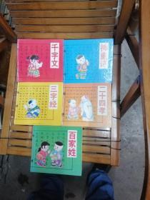 《千字文》 《百家姓》《 二十四孝》 《三字经》《神童诗》(中华传统启蒙经典 24开 精装(绘画本))5册合售