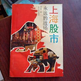 上海股市:永远的战场