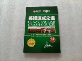 英语速成之道 中册