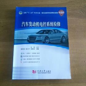 汽车发动机电控系统检修