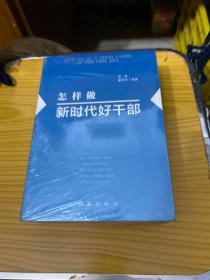 新时代党建丛书(套装共5册)