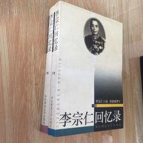 李宗仁回忆录(上 下) 全两册合售 正版 无笔迹