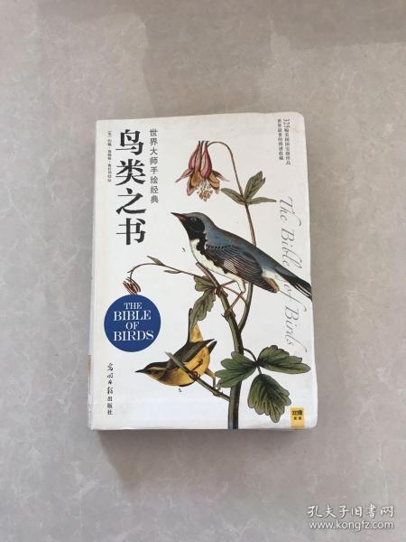 鸟类之书:世界大师手绘经典