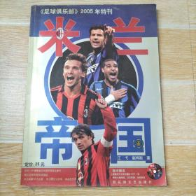 《足球俱乐部》2005年特刊 米兰帝国【无光盘 有一张克雷斯波的海报】
