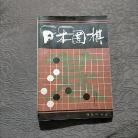 日本围棋  第一辑