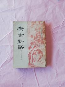 清代史料笔记丛刊:广东新语 下